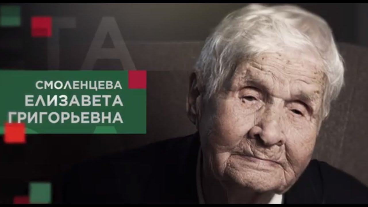 Смоленцева Елизавета Григорьевна