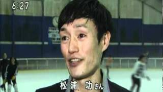 Isao Matsuura on NHK local 松浦功