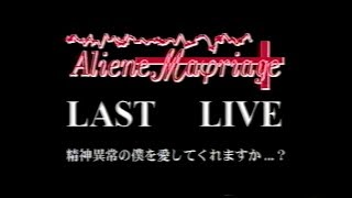 [VHS] (complete) Aliene Mariage - Last Live 精神異常の僕を愛してくれますか? YouTube Videos