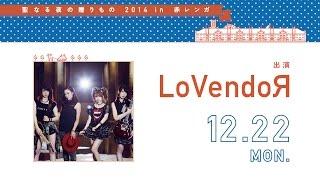 『聖なる夜の贈りもの 2014 in 赤レンガ』 12月22日(月)出演 LoVendoЯ...