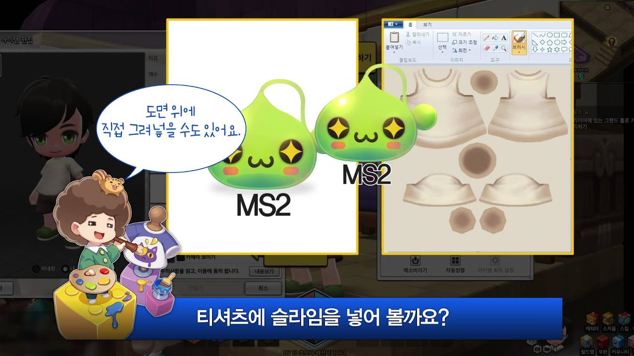 MapleStory 2 - Design Your Own T-Shirt