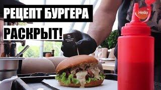 Рецепт бургера Black Star Burger. Как приготовить вкусный бургер. Юрий Левитас готовит бургер.