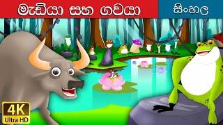 Frog and the Ox in Sinhala | Sinhala Cartoon | Sinhala Fairy Tales
