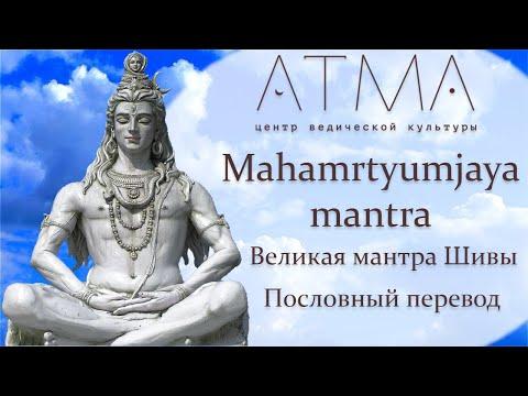 Перевод Mahamrtyumjaya mantra. Великая мантра Шивы.