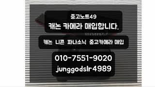 중고카메라 캐논 EOS 6D매입 솔직한 후기 / 믿을만…