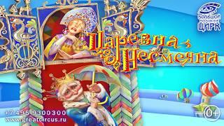 «Царевна-Несмеяна». Шоу в Большом Московском цирке на проспекте Вернадского