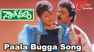 Gang Leader Movie Songs || Paala Bugga || Chiranjeevi || Vijayashanthi