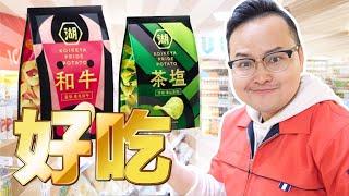 100%燒肉口味的洋芋片你吃過嗎?日本推出「和牛」以及「茶鹽」口味薯片啦《阿倫便利店》