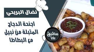 اجنحة الدجاج المتبلة من نبيل مع البطاطا - نضال البريحي