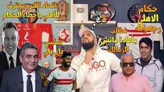اتحاد الكرة يعترف للأهلي بأخطاء التحكيم| عمرو الصفتي: حكام الأهلي رجعوله| الهستيري