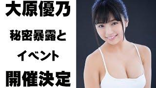 Kawaii Girls Channel Vol.13 大原優乃 グラビアで人気大爆発の大原優乃...