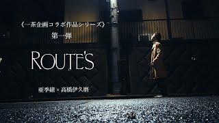『Route's』亜季緒×高橋伊久磨《一茶企画コラボ作品シリーズ》第一弾