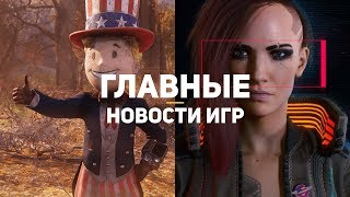 Главные новости игр | GS TIMES [GAMES] 26.11.2018 | Cyberpunk 2077, Civilization 6, Crackdown 3