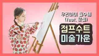 [베베누보] 문화센터 인싸템 점프수트 미술가운!