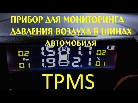 TPMS с Aliexpress или подробный обзор прибора для мониторинга давления в шинах автомобиля .