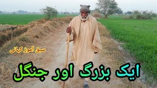 #SocialMessageVideo 🌻Social Message Video🌻||Short Flm||Avernace Videos||By Chachs Pakistani Vlogs