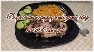 постер к видео Вкуснейший низкоуглеводный обед на 260 калорий оставит сытым до следующего дня.