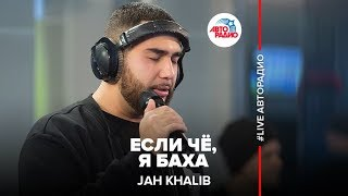 🅰️ JAH KHALIB - Если Чё, Я Баха (LIVE @ Авторадио)