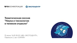 Тематическая сессия 1. Наука и технологии в телеком отрасли