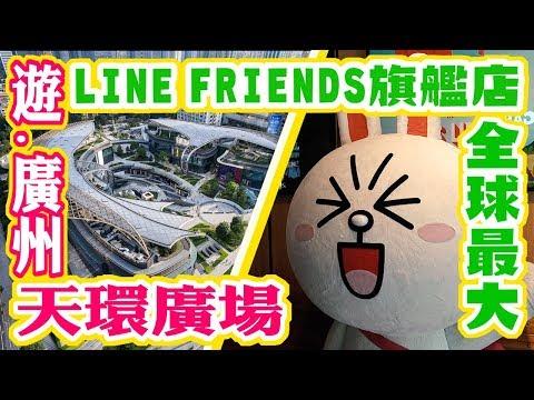 台灣人遊廣州4 全球最大! LINE FRIENDS 旗艦店 & 未來科幻風 天環廣場購物中心 Guangzhou Travel Vlog#4【阿平遊記】4K