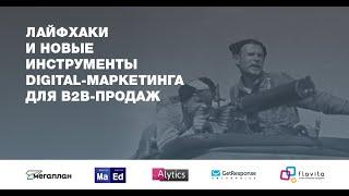 лайфхаки и новые инструменты digital-маркетинга для B2B-продаж