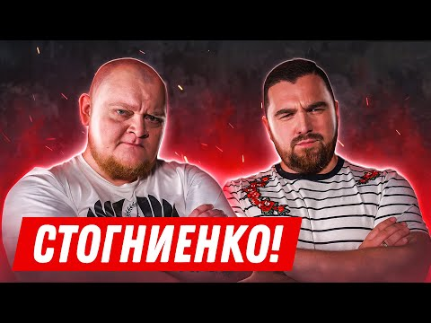 Интервью: Стогниенко (Плохая компания)
