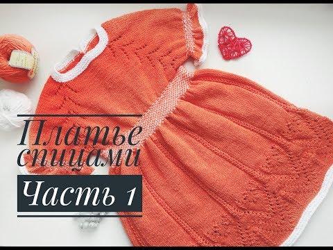 Вязаное платье для девочки 4 лет спицами с описанием