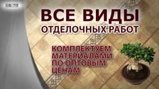 Ремонт квартир и офисов в Новосибирске 8(383)381-27-52<