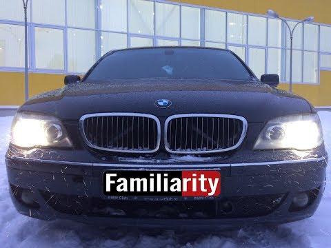 Когда BMW 7