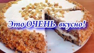 Очень вкусный морковный торт с орехами