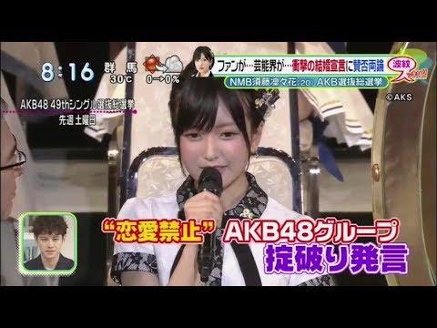 須藤凜々花の結婚発表を賛否投票 加藤浩次「とんでもない奴現れた」 AKB総選挙 NMB48