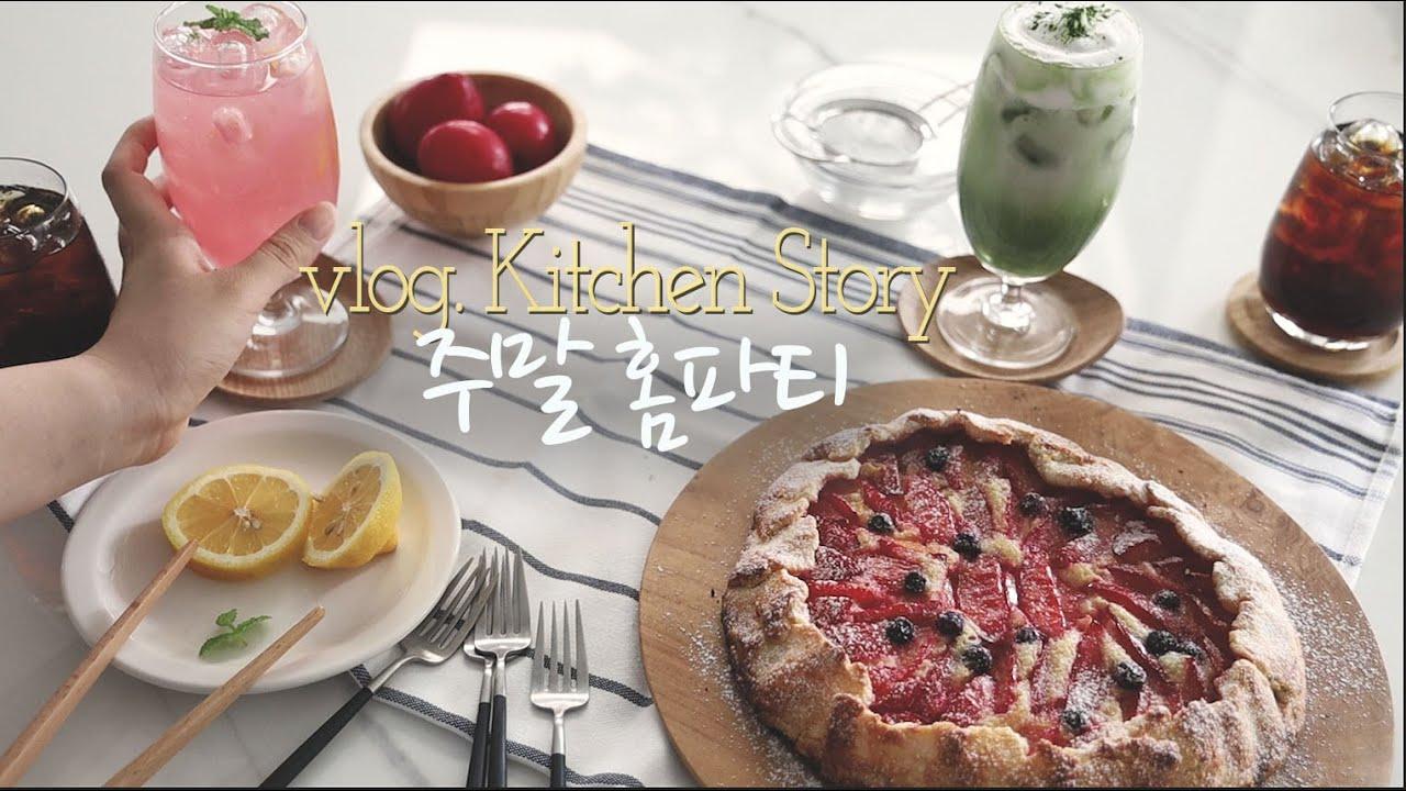 함께 있어 좋은 시간 | 홈카페, 홈파티메뉴 Good time together | Home cafe, home party menu