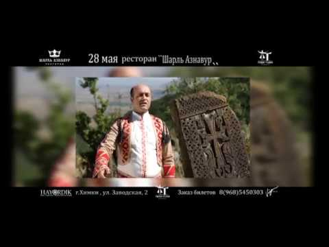 28 мая   Независимая Армения Моя! Ресторан Шарль Азнавур & Tash Tush Project & Hayordik