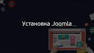 [Базовый курс по Joomla 3] 4. Установка Joomla
