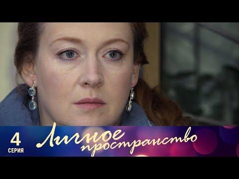 Личное пространство | 4 серия | Русский сериал