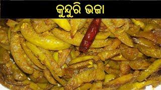 କୁନ୍ଦୁରି ଭଜା | Kunduri Bhaja | Kunduri Bhaja Recipe in Odia | Kunduri Bhaja in Odia | ODIA FOOD