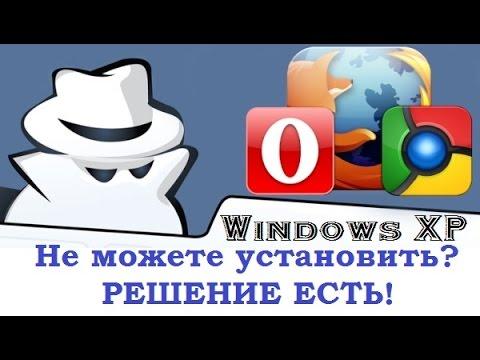 Не устанавливается браузер на ОС XP