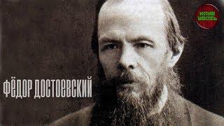 5 интересных фактов о писателях: Фёдор Достоевский