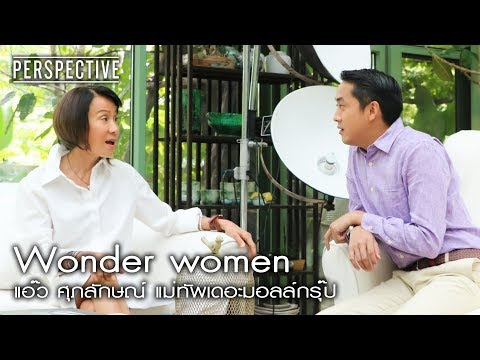 Perspective : แอ๊ว ศุภลักษณ์ แม่ทัพเดอะมอลล์กรุ๊ป  | Wonder women [2 ก.ค. 60] Full HD