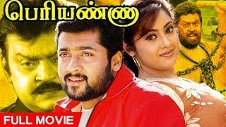 Periyanna || Full Tamil Movie || Vijayakanth, Suriya, Meena, Manasa || HD