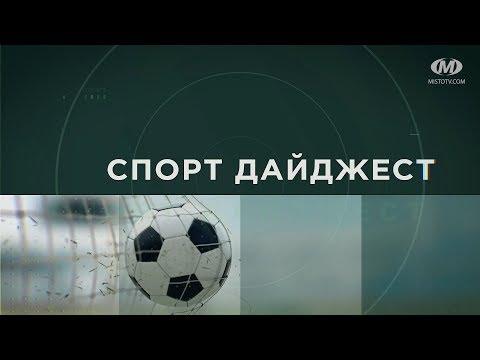 МТРК МІСТО: Спорт дайджест. Випуск 4