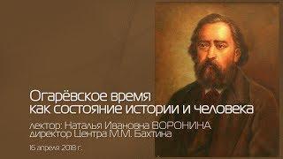 Лекция профессора Н.И. Ворониной «Огаревское время как состояние истории и человека»