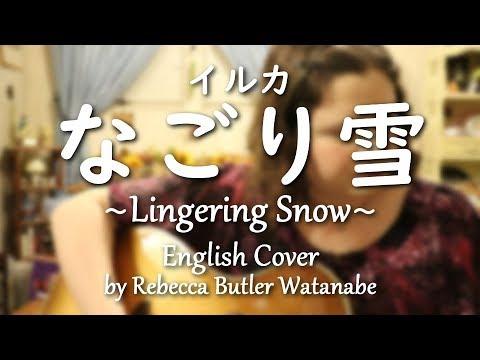 イルカ/なごり雪 (English Cover)