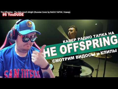 You Dude смотрит The Offspring - The Kids Aren't Alright (Russian Cover by RADIO TAPOK / Кавер)