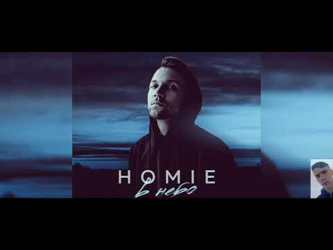 HOMIE - В небо
