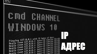 Как сменить ip адрес  компьютера windows 10