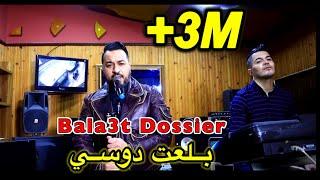 Cheb Kader 2021 Bala3t Dossier بلعت دوسي Avec Amine La Colombe