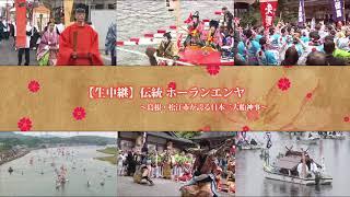 【4K】伝統 ホーランエンヤ ~島根・松江市が誇る日本三大船神事~