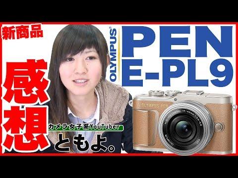 【配信録画】OLYMPUS PEN E-PL9を一足先に触った感想【ともよ。】