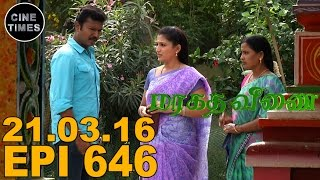 Marakatha Veenai 21.03.2016 Sun TV Serial